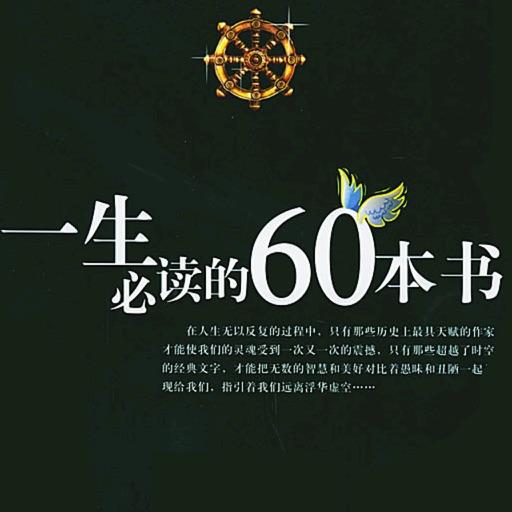 壹生必讀的60本書(簡繁體)