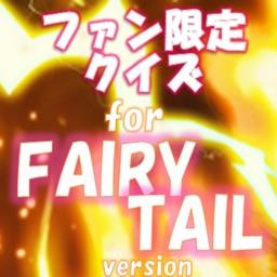 ファン限定クイズfor FAIRY TAIL
