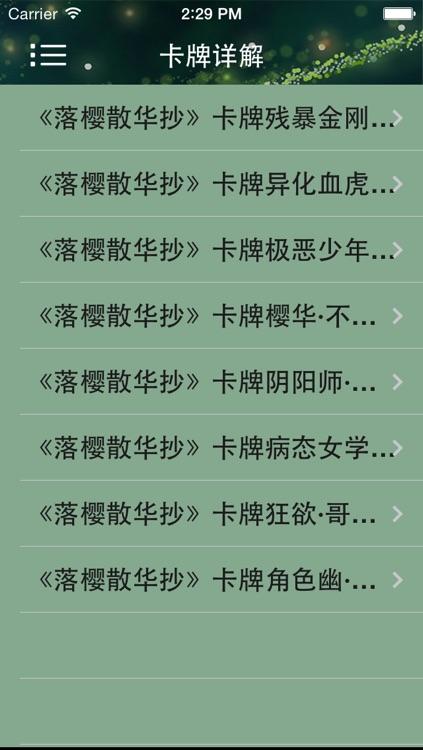 游戏攻略For落樱散华抄 screenshot-3
