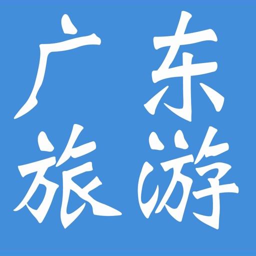 广东省3~5A级旅游景区大全