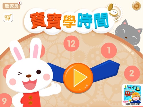 Kids Telling Time - Learning Time: Helping Children to Learn to Tell Time-宝宝学习时间:儿童认识数字时钟,钟表结构,秒表闹钟免费早教教育游戏