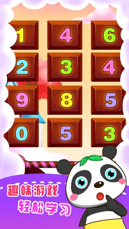 儿童游戏宝宝数学