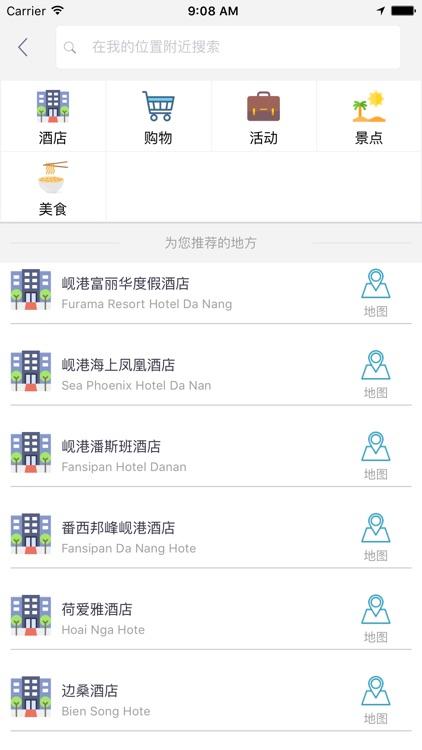 岘港中文离线地图 screenshot-4