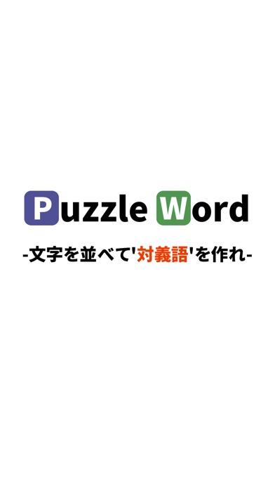 パズルワード-女子に人気のオススメ無料推理ゲーム紹介画像1