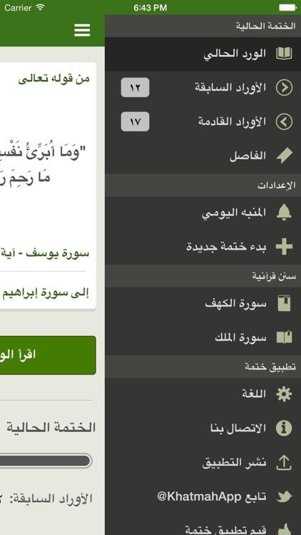 Khatmah - ختمة screenshot-4