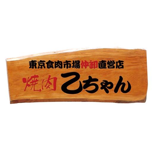 焼肉乙ちゃん