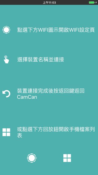 点击获取CamCan by SpiderNet