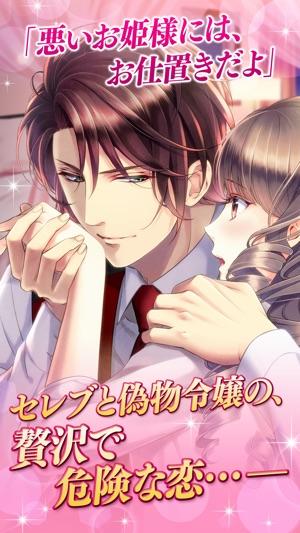 スイートルームの眠り姫◆セレブ的 贅沢恋愛 Screenshot