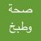 تطبيق صحة وطبخ يجعلك تتابع جميع مواقع الصحة والطبخ في العالم العربي