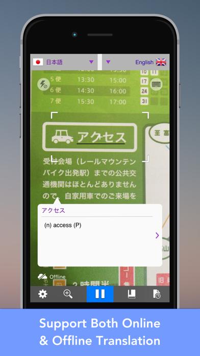 LingoCam: リアルタイムの翻訳および辞書のおすすめ画像3