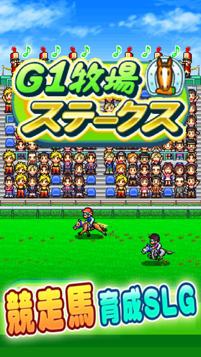 G1牧場ステークス screenshot 5