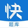 造价师快题库-环球网校领军职业教育12年