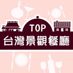 TOP台灣景觀餐廳