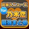 攻略ニュースまとめ for 乃木恋