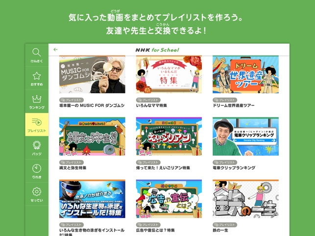 NHK for School」をApp Storeで