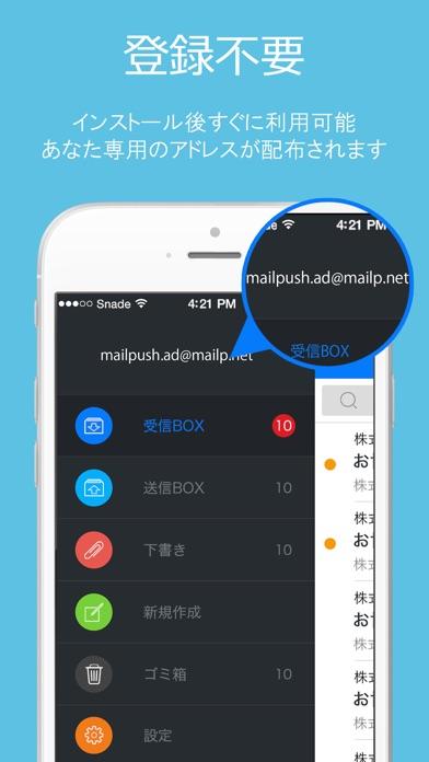 メールプッシュ-便利なメールツールのスクリーンショット2