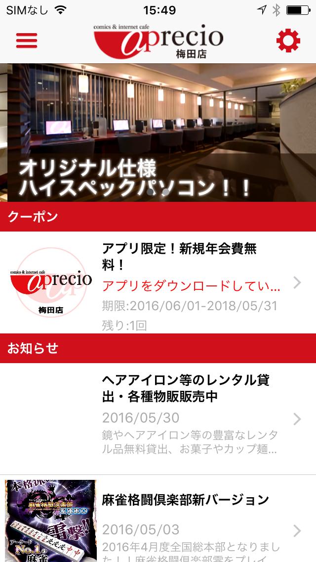 コミック&インターネット 複合カフェ アプレシオ 梅田店のおすすめ画像1