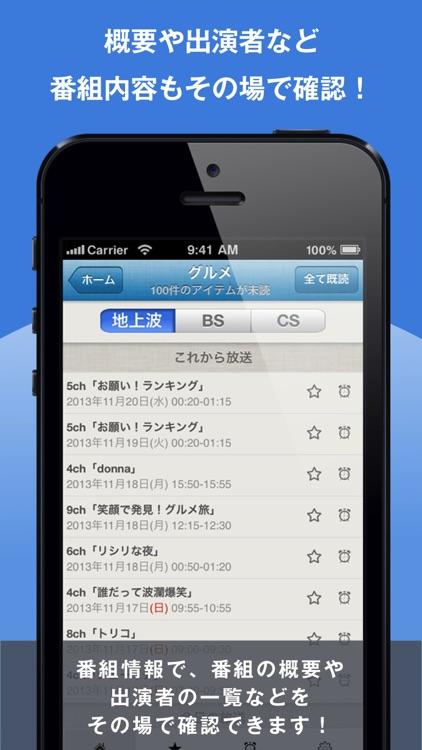 TV番組リマインダプレミアム キーワードでTV番組お知らせ! screenshot-3