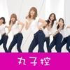 丸子控-韩舞-镜面舞-爵士舞-现代舞-教学视频全集