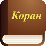 Аудио Коран на Русском (Audio Quran in Russian) на пк
