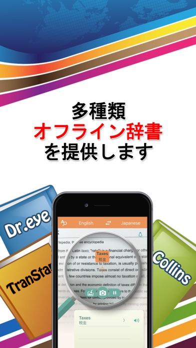 Screenshot for Worldictionary Lite in Japan App Store