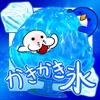 かきかきごおり - iPhoneアプリ