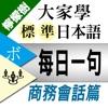 檸檬樹-標準日本語【每日一句】商務會話篇