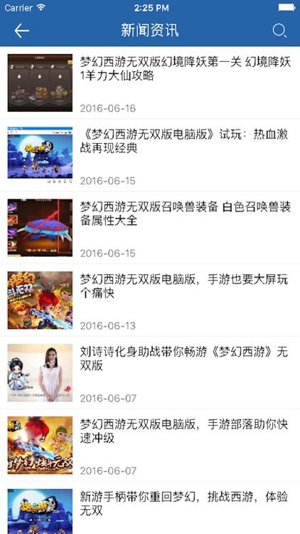 琵琶网攻略宝典 for 梦幻西游无双版