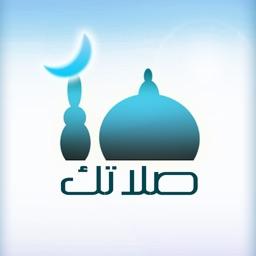 صلاتك - Salatuk (القبلة, مواقيت الصلاة,الأذان - Islamic Prayer Times, Athan, Qibla)