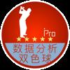 彩票数据分析之双色球Pro - ding yanyan