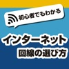 インターネット回線の選び方 ネット初心者でもわかるプロバイダー解説 - iPhoneアプリ