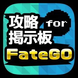 Telecharger 攻略掲示板アプリ For Fate Grand Order フェイト グランドオーダー Pour Iphone Ipad Sur L App Store Divertissement