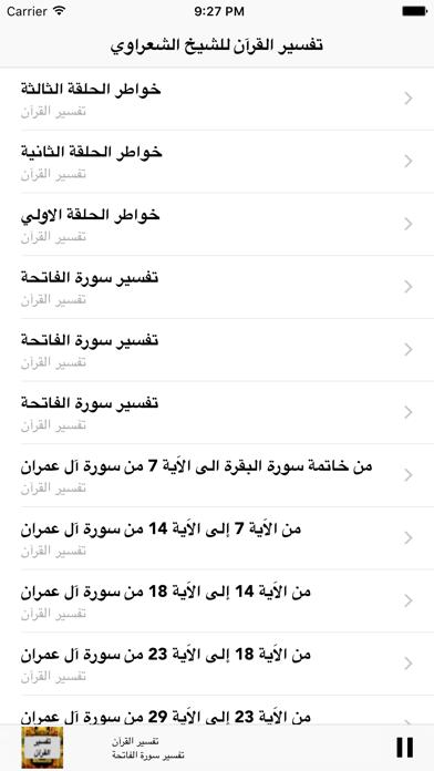 تفسير و شرح القرآن الكريم  : للشيخ محمد متولي الشعراويلقطة شاشة2