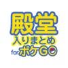殿堂入り攻略まとめ for ポケモンgo (Pokemon GO)
