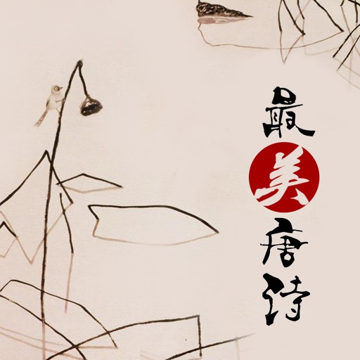最美唐诗 icon