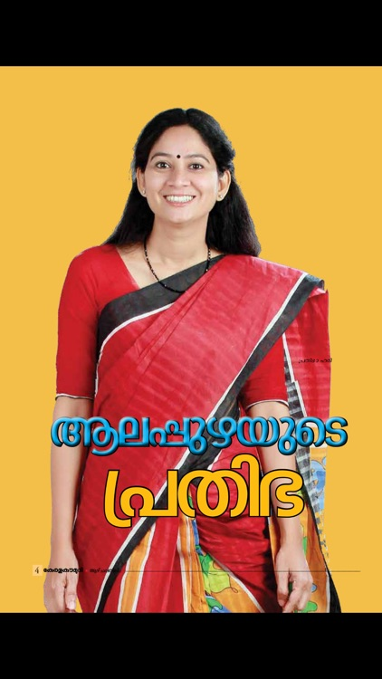 Kerala Kaumudi Weekly Magazine screenshot-1