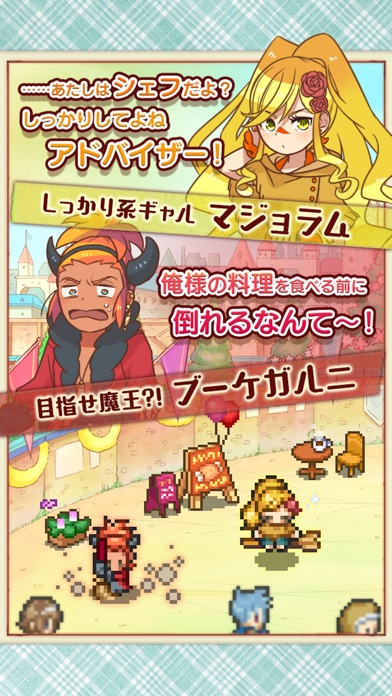 大繁盛! まんぷくマルシェ2スクリーンショット3