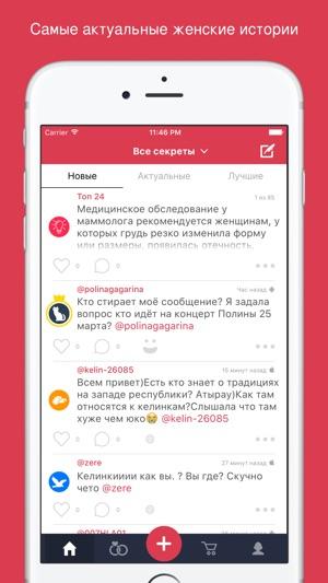 незнакомка анонимный чат на руском