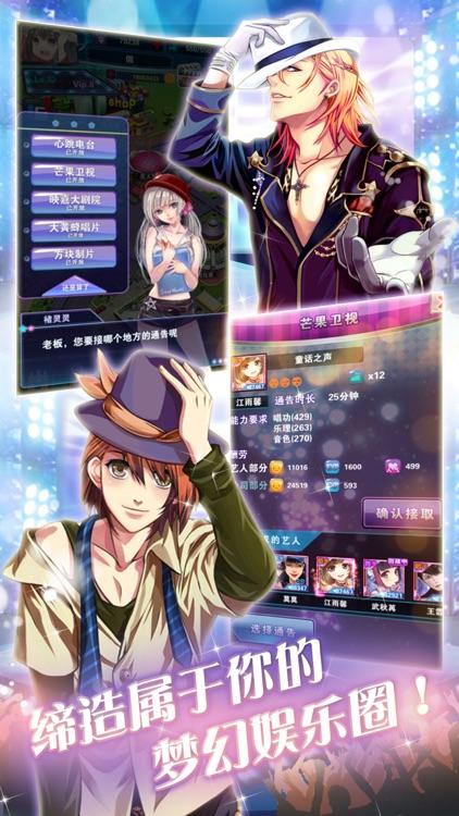 传奇经纪人-一款明星恋爱养成的模拟经营游戏 screenshot-4