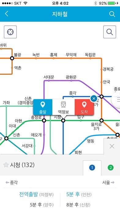 서울대중교통 for Windows