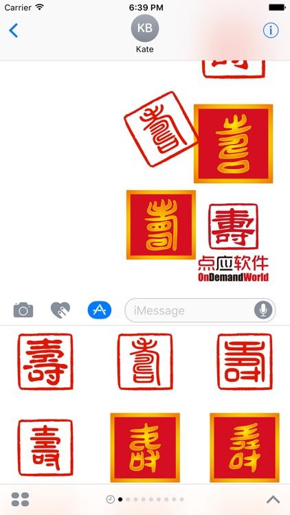 Bai Shou 百寿 - Hundred Longevities screenshot-3