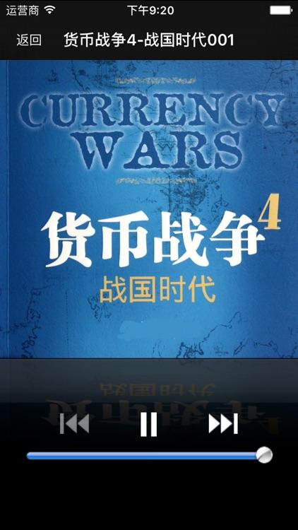 货币战争4-战国时代