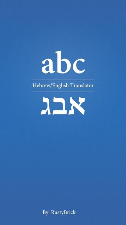 Hebrew/English Translator - עברית / אנגלית תרגום