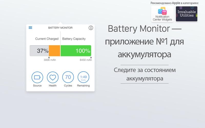 Battery Monitor: Health, Info скриншот программы 1