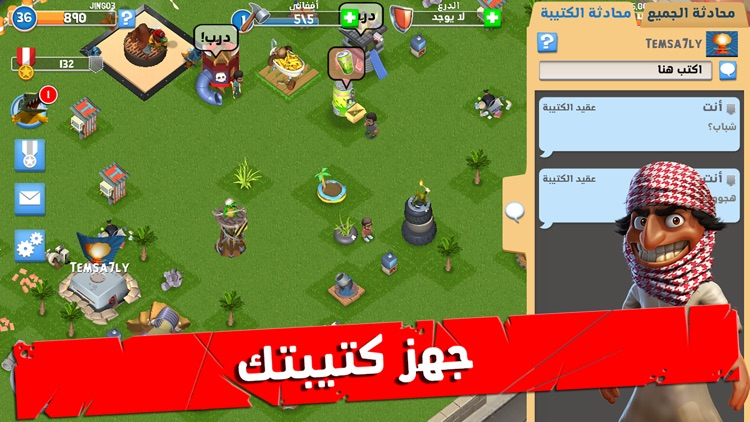 جيش التمساح screenshot-2