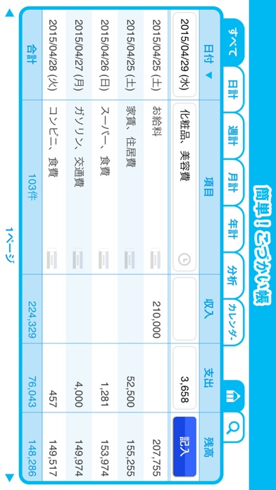 簡単!こづかい帳 - 無料で人気の簡単な家計簿・小遣い帳 ScreenShot1