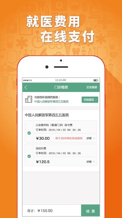 趣医院 –预约挂号网上平台 screenshot-4