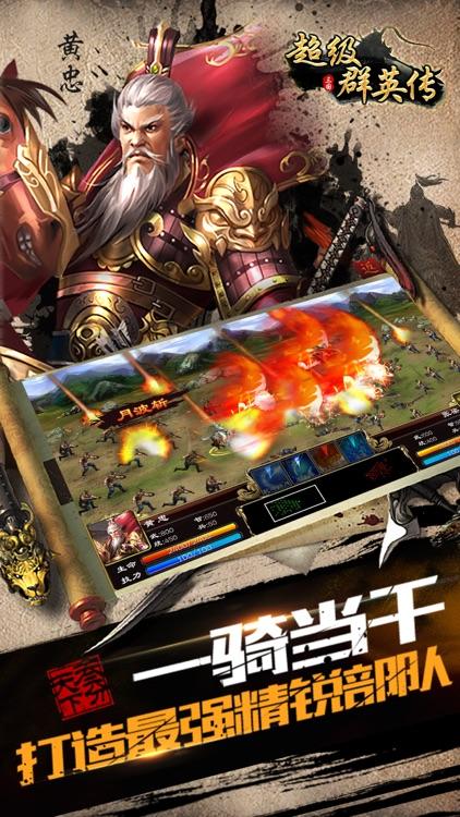超级群英传-国战策略手游 screenshot-4