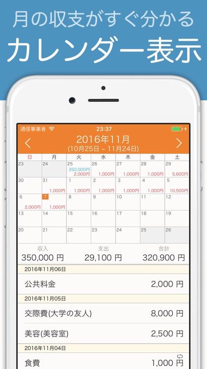 家計簿 簡単お小遣い帳 - 人気の無料家計簿アプリ