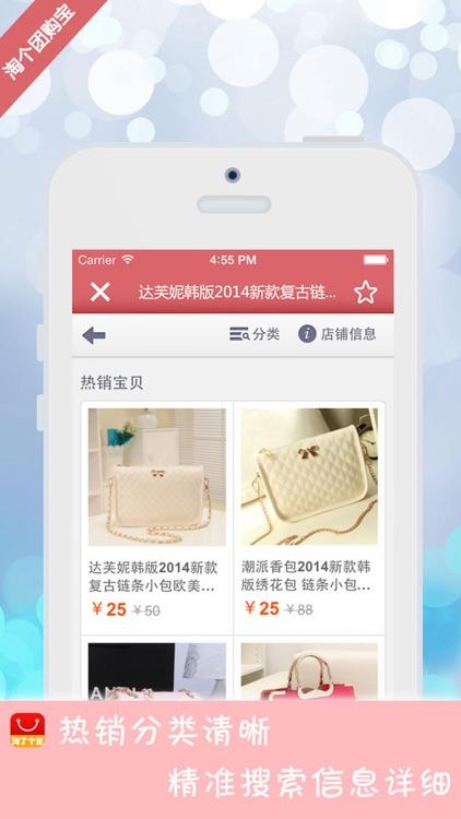 淘个团购宝-精选每日包邮优惠商品 screenshot-3